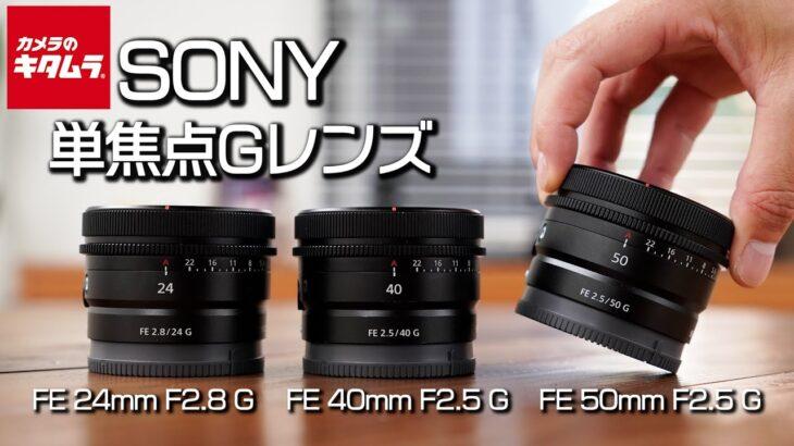 【単焦点レンズ】ソニー FE 50mm F2.5 G・FE 40mm F2.5 G・FE 24mm F2.8 G ~動画撮影にもおすすめのレンズ~(カメラのキタムラ_SONY)