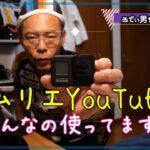 ソムリエローディーのワイン🍷紹介とソムリエYouTuberユーチューバーの撮影機材を紹介します!