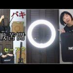 【撮影機材】Neewerリングライトをついに購入したので開封動画を撮ってみました!
