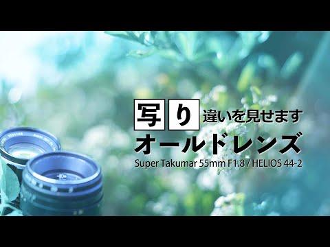 【カメラ】オールドレンズでおすすめなSuper TakumarとHelios 44の写りを比較して見せます