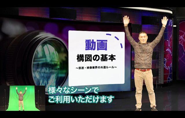 1分で分かる横浜動画配信スタジオ