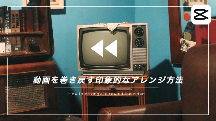 注目ポイントまで映像を巻き戻すような動画の作り方 | アレンジのコツ | CapCut Tutorial