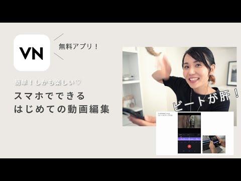 はじめての方向け🔰スマホで簡単にVLOGができちゃう 動画編集アプリ「VN」の使い方