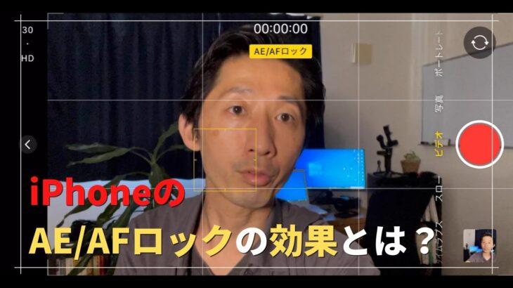 iPhoneの動画撮影クオリティを上げるための、AE/AFロックの使い方とISO感度を固定する方法