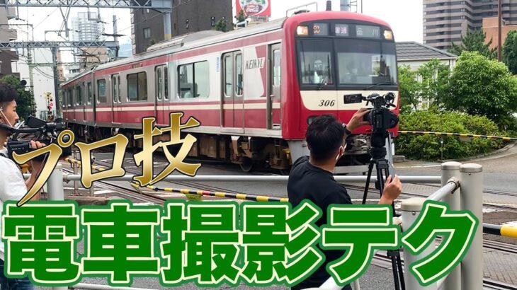 テレビカメラマンが教える電車撮影のテクニック【動画】