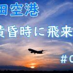 ミラーレスカメラで動画撮影(成田空港 黄昏時の翼たち #002)#成田空港