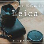 写真を撮るのが本当に楽しくなるカメラ。Leica Q2 レビュー