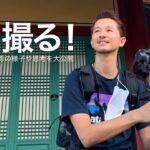 見逃せない動画撮影思考!旅先での僕の撮影テクを共有します。SONY a7siii + SONY 16-35mm F4 ZA + DJI RSC2 でスナップ動画撮影