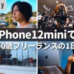 【Vlog】iPhone12 miniのカメラの広角で動画撮影!1日Vlogしてみた – 40代フリーランスの1日