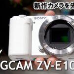【先行体験】ソニー VLOGCAM ZV-E10をタッチ&トライ!Vlog撮影に特化した機能も紹介(カメラのキタムラ動画_SONY)