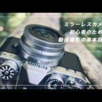 ミラーレスカメラ初心者のための動画の基本設定 | カメラデビューを応援します | Z fcを使って解説