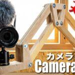 【DIY】一眼乗っても大丈夫!動画撮影にオススメの自由雲台付き自作カメラアームの作り方/How to make a camera arm