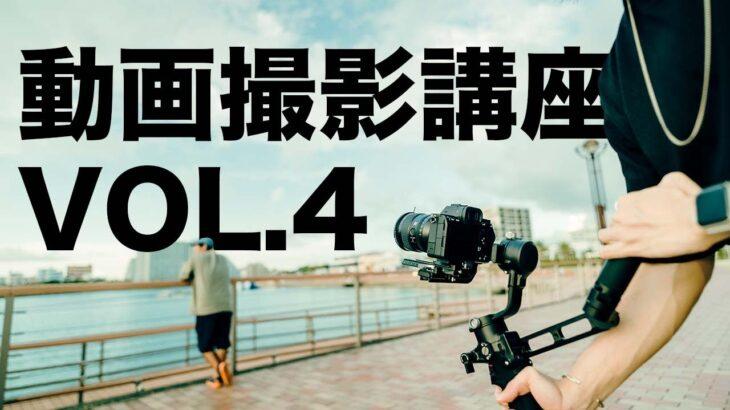 【動画撮影講座 #4】ジンバル撮影テクニック3選