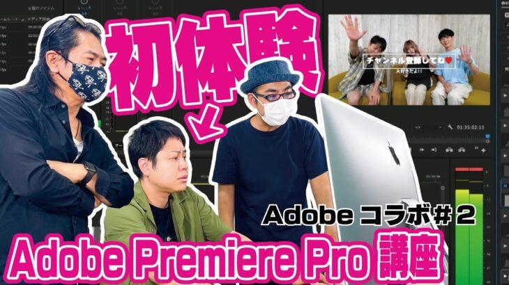 [初心者必見]Adobe Premiere Proを触ってみた!モテる編集テクニックに井上驚愕![動画編集で男磨き/後編]