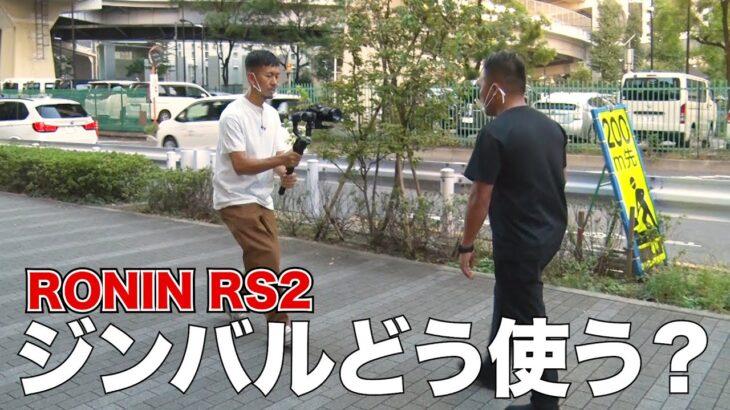 【ジンバル撮影実践編】後ろ歩きドリー&横歩きドリーのコツ!【DJI RS2】