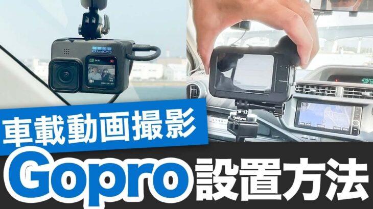 GoProで撮影する車載動画の設置方法を解説
