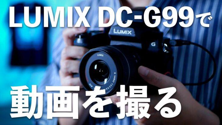 LUMIX DC-G99でのおすすめ動画撮影方法「マイクロフォーサーズを見捨てないで」