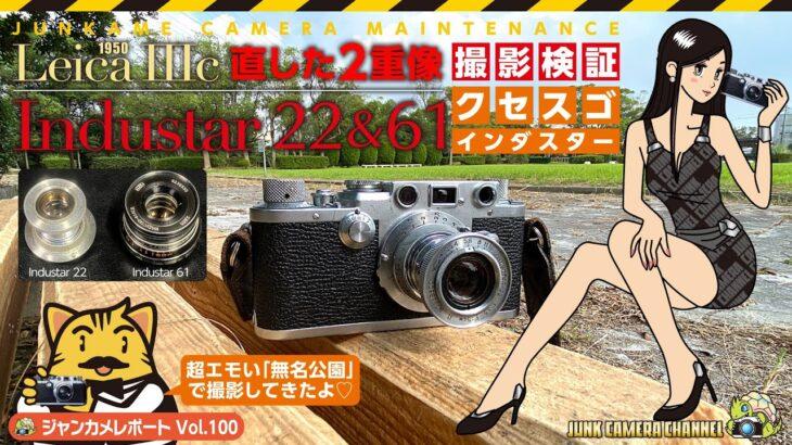 「二重像復活テクニック」の撮影検証!レンズはクセ強ロシアレンズで…。#Leica#Leica3c#Industar#二重像#ハーフミラー#クラシックカメラ#ジャンクカメラ#撮影レビュー