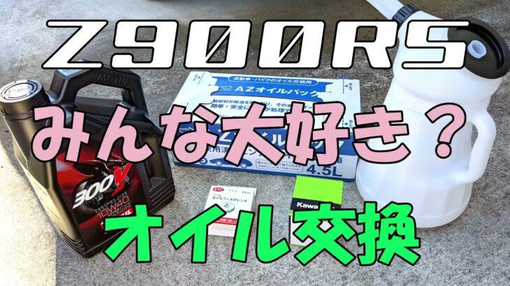 【Motoblog(初心者)】KAWASAKI Z900RS オイル交換 冴速→MOTUL