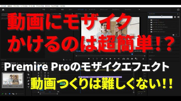 【動画作成初心者向け動画】動画にモザイクをつけるのは超簡単にできる!?Premire Pro(プレミアプロ)でモザイクエフェクトを使ってみた!
