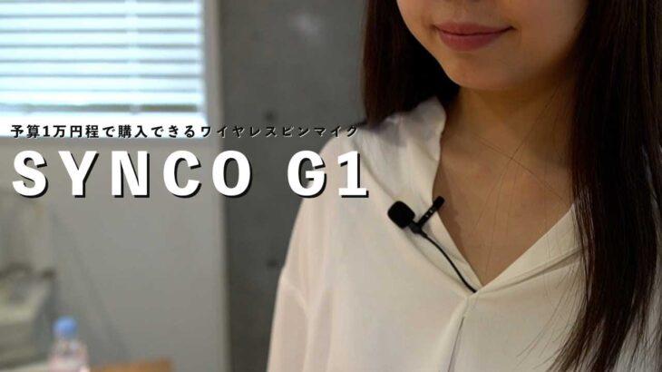 【SYNCO G1】動画撮影におすすめのコスパ最強ワイヤレスピンマイク