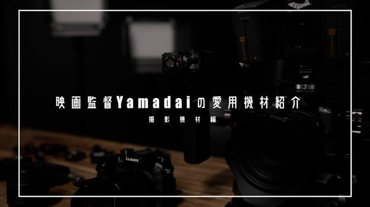 【総額○○○万円!?】映画監督Yamadaiの愛用機材紹介~撮影機材編~【4K動画】