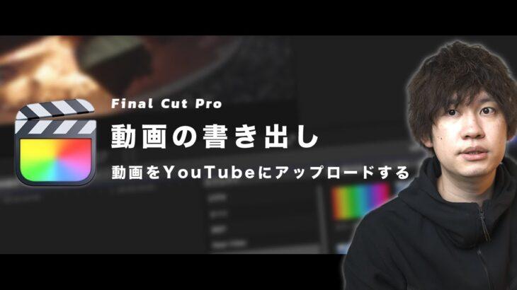 【初心者向け】動画書き出し&YouTubeアップロード方法【Final Cut Proで動画編集】