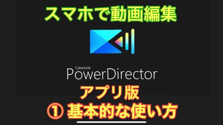 スマホで動画編集 パワーディレクターアプリ  ①基本的な使い方