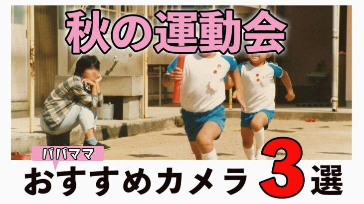 【初心者】パパやママに子供の運動会でおすすめなカメラ3選+α