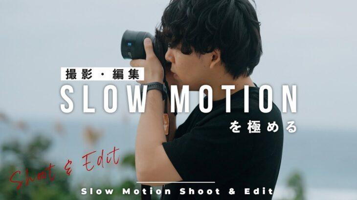 スローモーションを極める。動画撮影・編集のコツを解説!
